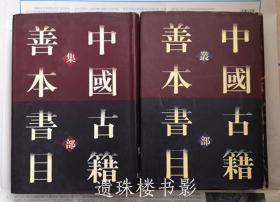 中国古籍善本书目(9册全套)