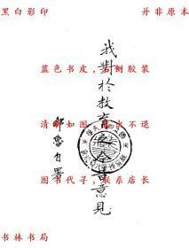 我对于教育之今昔意见-邹鲁-民国商务印书馆重庆刊本(复印本)