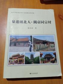 泉港头北人,闽台同宗村。