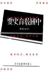 【复印件】中国教育史要-余家菊-民国中华书局刊本
