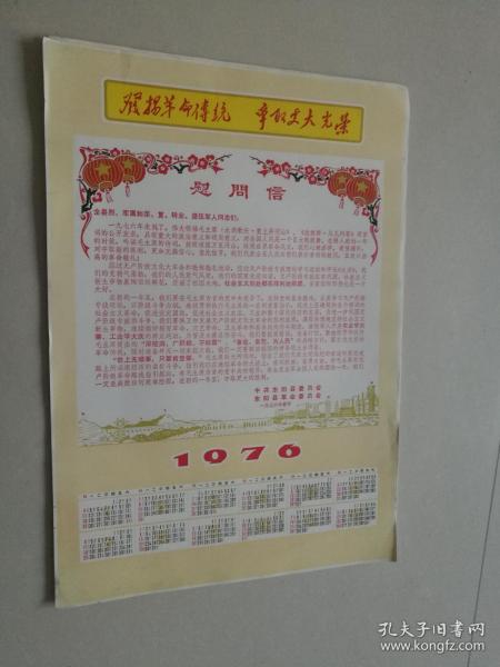 1976年东阳县发扬革命传统争取更大光荣慰问信
