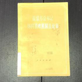 《胡耀邦总书记访问西欧四国言论集》(多幅珍贵历史照片)