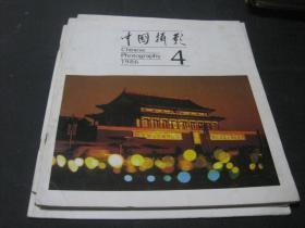 中国摄影 1986年第4期