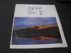 中国摄影 1986年第2期
