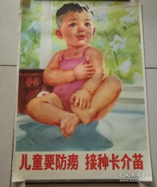 六十年代天津市结核病防治院【儿童要防痨 接种卡介苗】宣传画