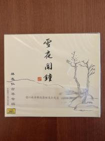林友仁古琴专辑:雪夜闻钟(CD)(含一张CD)