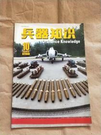 兵器知识 (2003年 第10期)