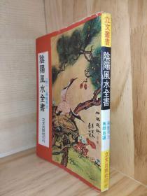 原版旧书《 阴阳风水全书》平装一册——此书与《 阴阳地理风水全集》仅书名不同,内容完全一样。