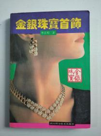 金银珠宝首饰