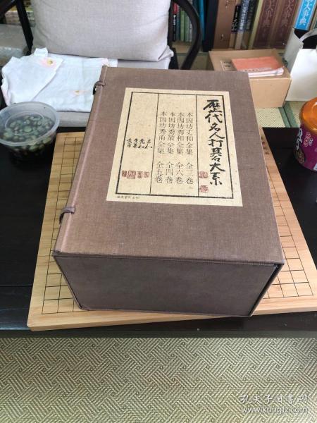 日本原版《历代名人打碁大系》限定1000套(该套为794号)全4函,18卷,大16开线装本,1972年发行!虽然由于时间太久远书盒有些褪色,但里面书品确是保管的极好,难得!该书由秀策、秀和、秀甫、丈和四位名人本因坊全集构成,极具收藏价值!所见即所得!