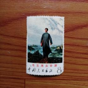 文革邮票  毛主席去安源 信销票