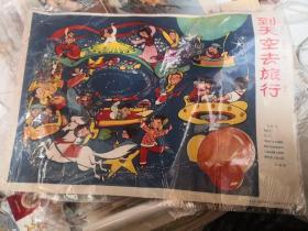 到天空去旅行年画宣传画1960年