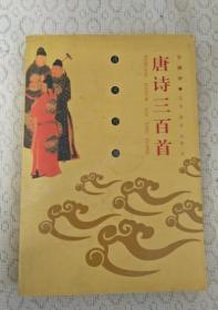 汉英对照唐诗三百首
