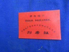 中国共产党桂林市第四次代表大会 列席证