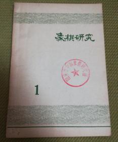 象棋研究  创刊号  1977年第一期,第二期 两册