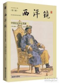 西洋镜:中国衣冠举止图解正版平装