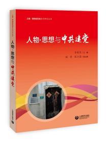 人物·思想与中共建党