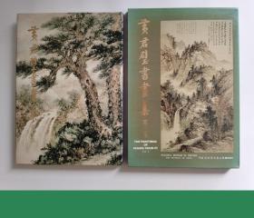 黄君璧书画集 第三集 1976年初版精装带函套