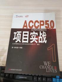 ACCP5.0软件开发初级程序员 项目实战