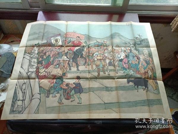中国历史挂图古代史部分第二辑 黄巢入长安(59年一版一印)