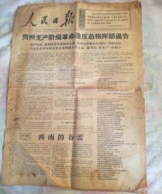 人民日报,原版,1967年2月1日