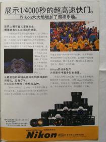 尼康牌Nikon照相机广告(日本光学工业株式会社),八十年代老广告。价格商议,有需要先联系!