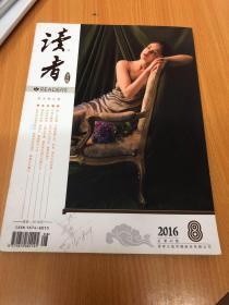 读者  海外版 2016.8