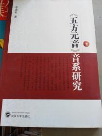 五方元音音系研究  08年初版