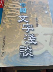 中国文字浅谈  04年初版