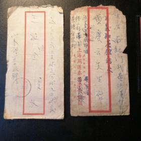 民国信件 解放初期信件 个一封