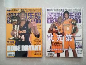篮球俱乐部2009-2010科比冠军刊