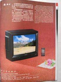 牡丹牌电视机广告(北京电视机厂),1990年老广告。价格商议,有需要先联系!