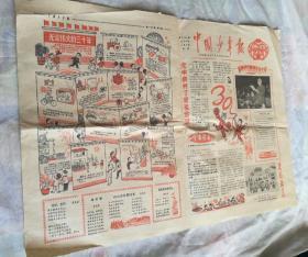 中国少年报,1979年10月3日,第1122期