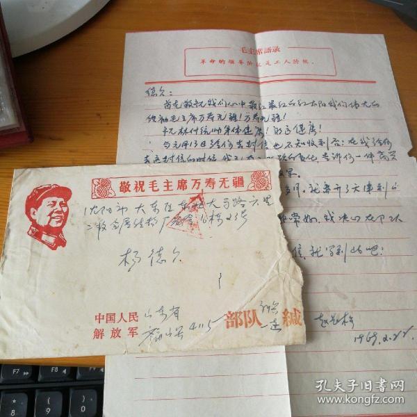 60年代军邮实寄信(信封加书信) 信封带毛主席以及部队番号 背面为手写毛主席语录  【书信内容为自己加入了中国人民解放军,已经从天津来到了山东,以及一切都好,决心在部队为人民服务。】