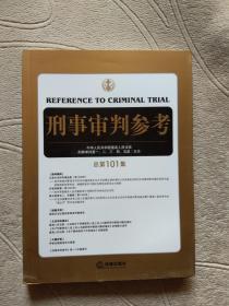 刑事审判参考 2014年第6集 (总第101集)