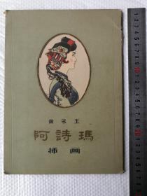 黄永玉绘阿诗玛册页10张1957年一版一印,著名油画家崔开玺旧藏