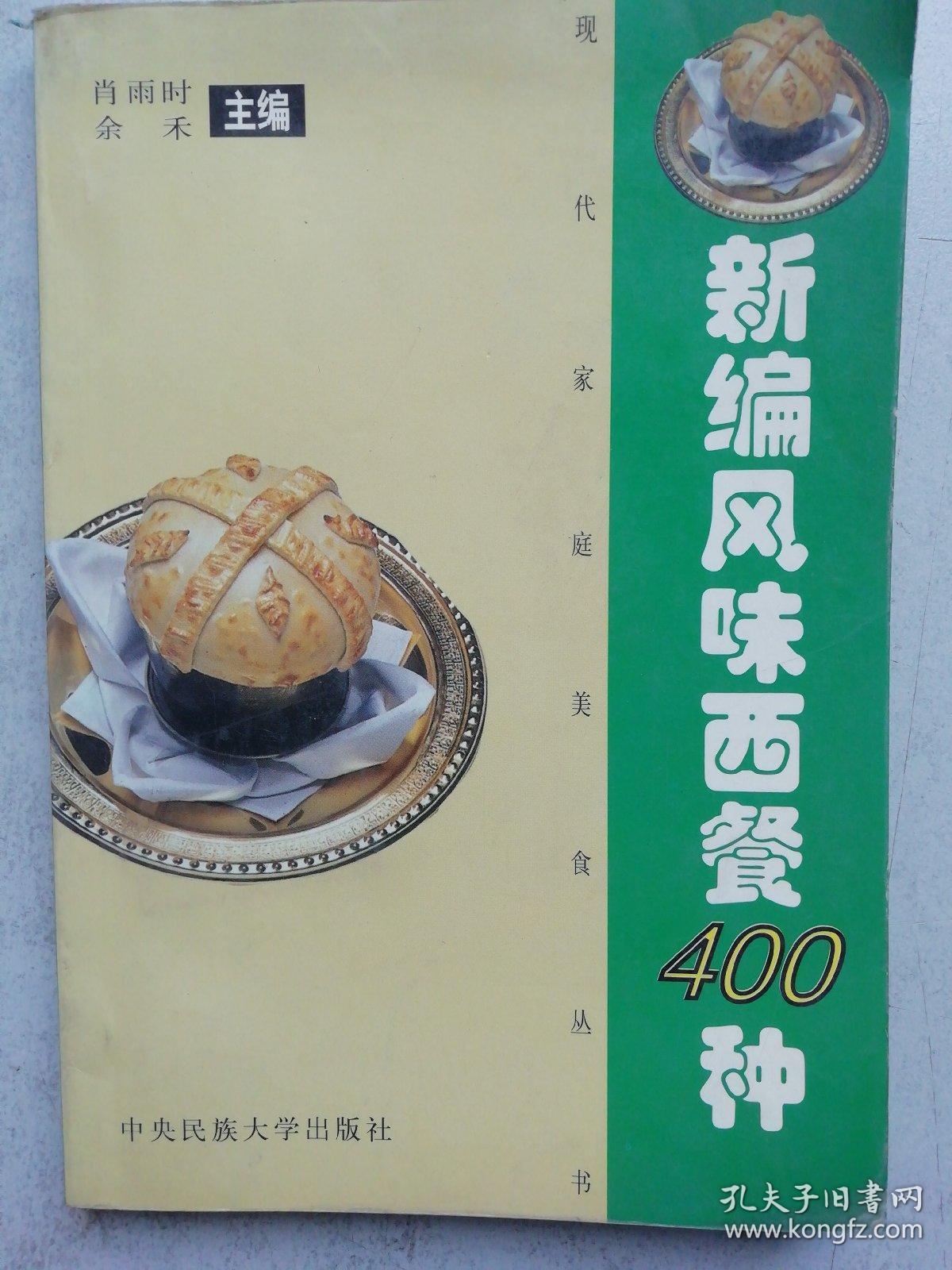 新编风味西餐400种
