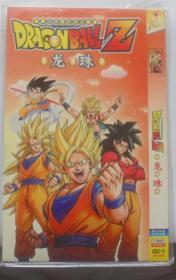 动画片【龙珠】二DVD碟,高清完整版,国日双语,中文字幕。