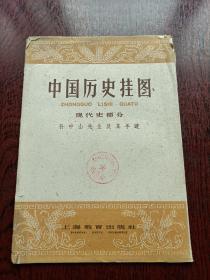 中国历史国土现代史部分 孙中山先生及其手迹(59年一版一印)