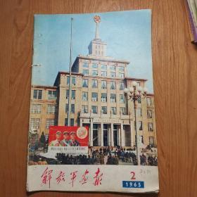 解放军画报 1965年第2期(缺一片)