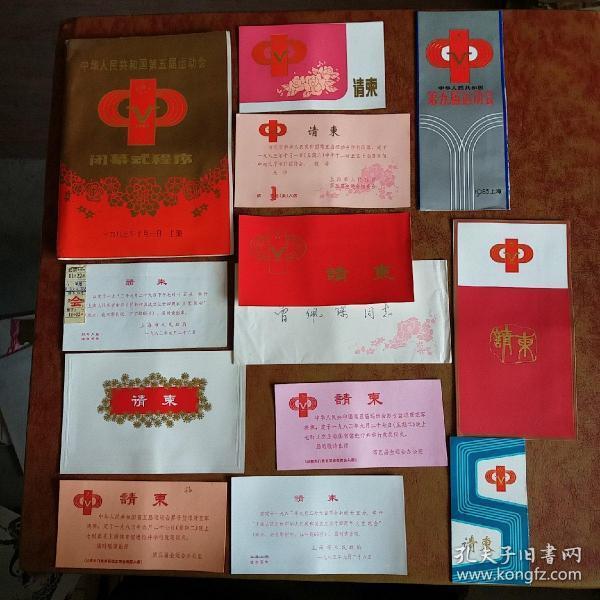 请柬  (中华人民共和国第五届运动会)12枚  合售
