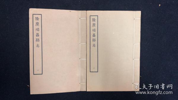 隆庆瑞昌县志 (全2册)