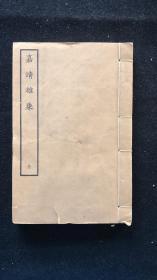 嘉靖雄乘 (全1册)