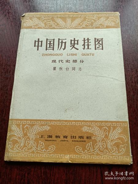中国历史挂图现代史部分 瞿秋白同志(59年一版一印)