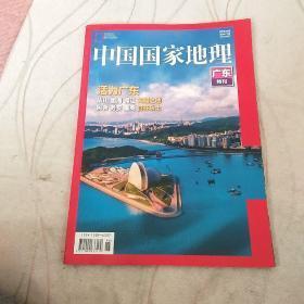 中国国家地理(广东特刊)
