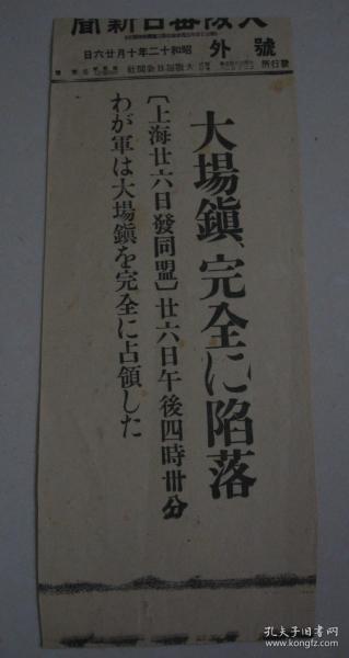 侵华报纸号外 大坂每日新闻 1937年10月26日号外  上海 大场镇完全陷落
