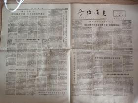 文革报纸:参考消息1975年1月15日《在全世界的武器兜售商中美国居首位。周采取新行动,王子接到访华邀请。比起基辛格来,俄更愿意讨好洛克菲勒。》