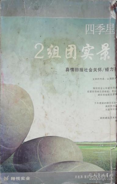 开忏仪文(手抄本,20.2X27.6X0.9cm)全书20页40面全