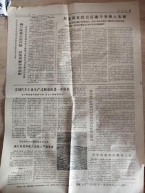 文革报纸:参考消息1975年1月9日第五、六版《拉美国家联合反把斗争深入发展。博茨瓦纳共和国。越南劳动党中央政治局发出庆祝三大节日指示。》