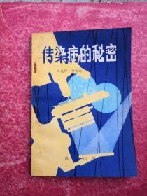 军事科技知识普及丛书:传染病的秘密